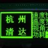 汉字库OLED显示屏