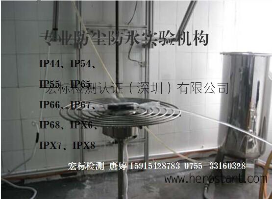IP65等级认证/防尘防水测试