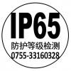 专业IP65认证/IP防护检验机构
