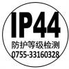 IP44认证/IP44防护等级测试