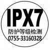 IPX7防水检测_IP认证
