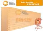 北鹏首豪二氧化碳发泡工艺生产挤塑板-绿色环保