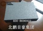 北鹏首豪集团专业生产石墨聚苯保温板-外墙、装饰材料