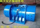 VB-50326-W振动电机 新乡宏达振动机械