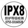 权威IPX8防水认证IP防护等级检测