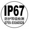 专业IP67认证|IP防护等级测试