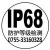 ip68防水认证 ip68认证