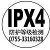 ipx4防水等级认证