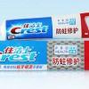 广州低价佳洁士牙膏批发进货渠道