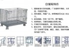 供应可堆高仓库笼 标准尺寸仓库笼 仓库笼批发商