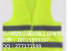 苏州顺路交通设施工程有限公司 反光背心安全服厂家制作供应