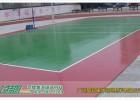 硅PU球场 环保球场材料 适用篮球场 网球场 排球场