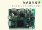自动聚焦模块-自动聚焦软件-自动聚焦板