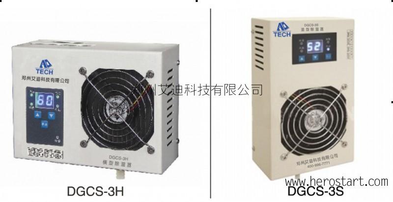 DGCS-3H横型除湿器(排水型)
