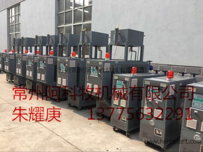 阿科牧专业生产模具温度控制机,模具恒温机,模温机