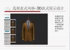3D试衣定制系统软件