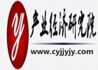 中国旅居车行业前景趋势与十三五发展潜力分析报告