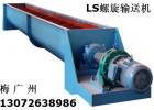 LS/GX系列螺旋输送机 新乡宏达振动设备