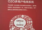 汉潮O2O商城系统