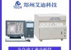 工业分析仪厂家QGFC-7000全自动工业分析仪