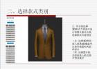 3D云端服装定制设计系统