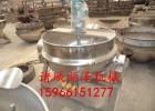 电加热夹层锅 不锈钢蒸汽夹层锅 蒸煮锅 果酱加工设备