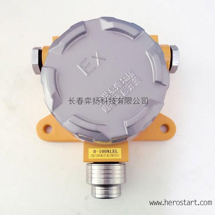 固定式硫化氢检测器HFTCY-H2S