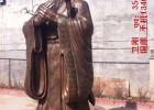 供应铜雕塑孔子,人物铜雕塑,铜雕孔子,校园雕塑,铜浮雕