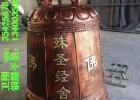 专业生产铸铁钟,寺庙铜钟制作,铸铁钟厂家