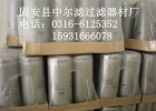P165149液压油滤芯