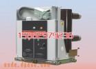 ZN63A(VS1)、ZN28高压真空断路器