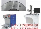 不锈钢材质上激光打标机、雕刻机、激光配件、激光设备维修