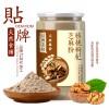 桂圆燕麦粉糙米粉麦片无糖冲饮品养胃食品