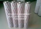 HC9400FKP39H颇尔滤芯