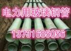 玻璃钢管公司/玻璃钢夹砂管生产厂家