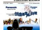 电化教育研究期刊杂志社投稿,北大核心CSSCI教育期刊发表