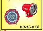 DGY24/24L(A)型矿用机车灯