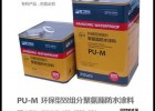 供应专利产品911双组份聚氨酯防水涂料