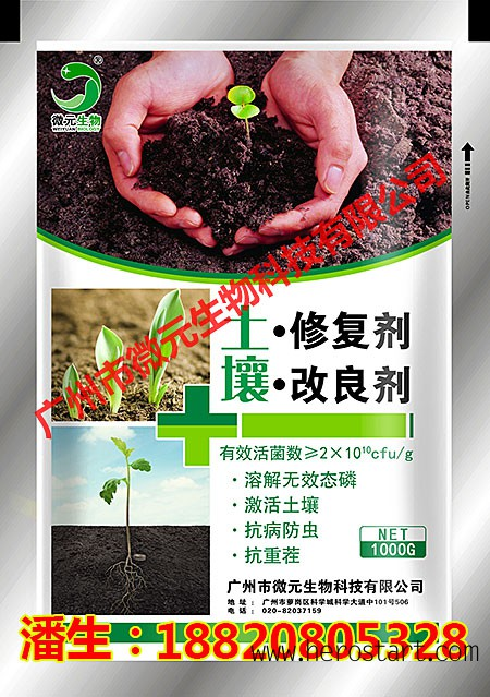 土壤修复改良剂包装效果图A