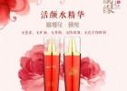 精华液sourceqi/壹花缘 绿色护肤无添加 孕妇可用