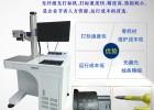 供应DL3W紫外激光打标机