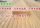 巴劳木实木地板加工、巴劳木户外景观防腐木、巴劳木实木防腐木