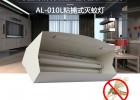 柯林艾尔钛合金钢架AL-010L粘捕式灭蚊灯、捕虫灯厂家直销