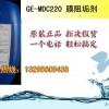 供应贝迪MDC150阻垢剂