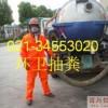 上海崇明区竖新镇环卫所抽粪抽泥浆