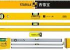 供应德国西德宝STABILA标准型水平尺