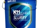 供应优质k11通用型防水浆料