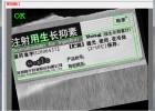 VPH_PrintCheck机器视觉印刷质量字符缺陷检测软件