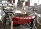 行星搅拌夹层锅 酱料熬制翻炒锅 300大型搅拌炒锅