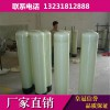 水处理玻璃钢软水罐 水处理玻璃钢过滤罐